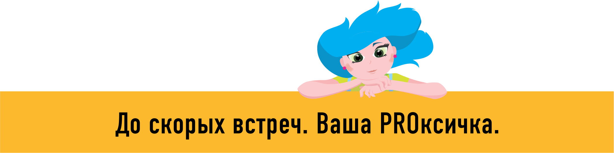 Эндинг PROксичка.png